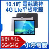 【免運+3期零利率】全新 電競戰神 10.1吋 4G Lte平板電腦 聯發科八核心 6G/64G 安卓9.0 IPS面板