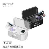 【94號鋪】Mine峰TS3魔方真無線藍牙耳機(2色)