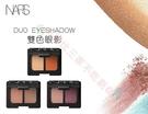 NARS 專業雙色眼影 裸色 眉彩 修容粉 彩妝盒 蘋果肌 粉嫩 臥蠶筆 遮瑕膏 最大 眼影棒 美肌 修飾