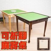 *集樂雅*【TA012】愛樂實木折腳麻將桌-可收納