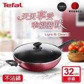 Tefal法國特福 巴洛克系列32CM不沾炒鍋(加蓋) SE-B2249495