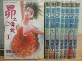 【書寶二手書T5/漫畫書_JOR】昂之傳說_1~8集合售_曾田正人