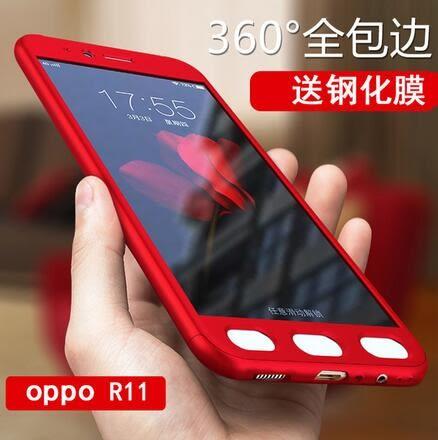 【SZ13】OPPO R11手機殼 360度全包覆保護殼 手機殼+鋼化玻璃貼 R11保護套