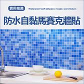 ✭米菈生活館✭【H14】防水自黏馬賽克牆貼 廚房 浴室 耐高溫 防油 壁紙 磁磚 抽屜 防潮 防髒 剪裁