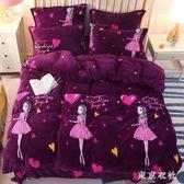 法蘭絨被套珊瑚絨床上四件套雙面絨加厚保暖法萊絨床單公主風 QQ12016『東京衣社』