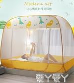 蚊帳蒙古包蚊帳1.8m床家用免安裝防摔兒童防蚊可折疊LX 愛丫