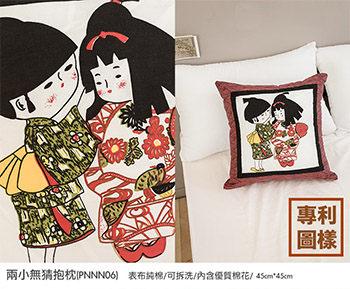 兩小無猜 方抱枕 表布純棉 精選素材粒粒飽滿 台灣製