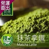 歐可茶葉控糖系列真奶茶抹茶拿鐵x3 盒8 入盒~ 直出~