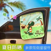 韓國卡通汽車窗簾遮陽簾夏季防曬汽車側窗伸縮隔熱簾兒童車用窗簾 BBJH