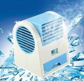 小型usb迷你空調製冷電風扇臺式學生宿舍便攜無葉非充電電池家用  米娜小鋪