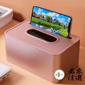 可以放手機看電視的面紙盒紙巾盒客廳抽紙盒多功能卷紙筒紙斤盒【君來佳選】