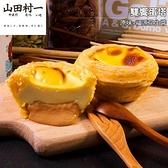 山田村一 雙饗葡式蛋塔 原味/花生醬各3入 68g±5g*6入/盒
