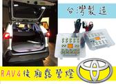 豐田 2019年式 5代 RAV4 專用型 LED 直上免剪線 LED 後車箱燈 後廂露營燈 照明燈 後廂輔助燈