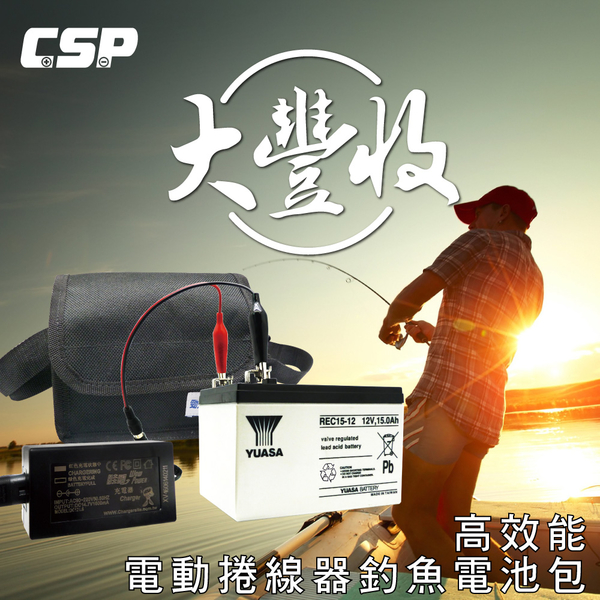 HI-POWER、DAIWA、MIYA 1215 電動捲線器專用電池(含配件)(REC15-12)