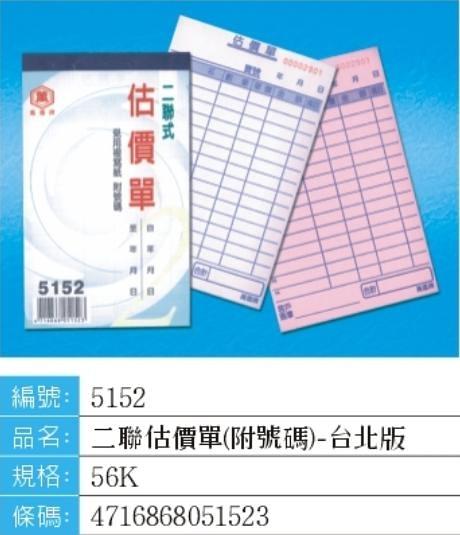 萬國牌 5152 56K 二聯估價單(台北版)(附號碼)50組 免用複寫紙.複印號碼 直式 9.3*15.3cm (一盒10本)