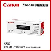 【有購豐】CANON CRG-328 原廠黑色碳粉匣 適FAX-L170、MF4720w、MF4750、MF4820d、MF4870dn、MF4890dw