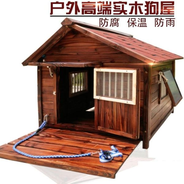 狗屋戶外碳化實木質防水中大型犬狗窩狗屋tw