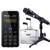 聲卡唱歌手機專用直播設備全套網紅主播快手k歌神器麥克風套裝外置台式機 果果輕時尚