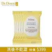 【Dr.Douxi 朵璽旗艦店】卵殼精萃乳霜皂27g X5入
