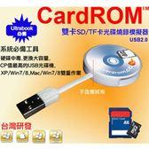 CardROM 智點 CR131 第三代 雙卡卡碟機 SD/TF卡 光碟燒錄 模擬器