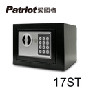 愛國者迷你電子密碼型保險箱17ST