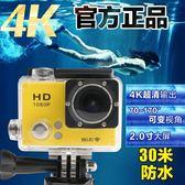 山狗運動相機 高清騎行航拍潛水旅行運動DV攝影機戶外運動攝像機 igo全館免運