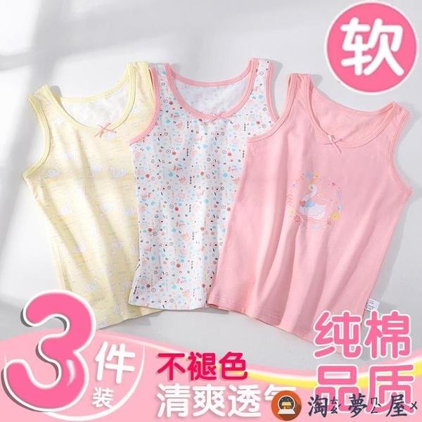 【3件裝】女童小背心兒童寶寶內穿純棉吊帶內衣發育期【淘夢屋】