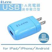 iLeco USB迷你輕巧型1A充電器 藍