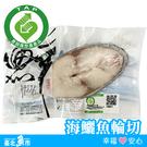 |台北魚市|產銷履歷 海鱺魚輪切 275g-300g