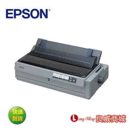 加贈一組色帶~ EPSON 點陣印表機 LQ-2090CIIN