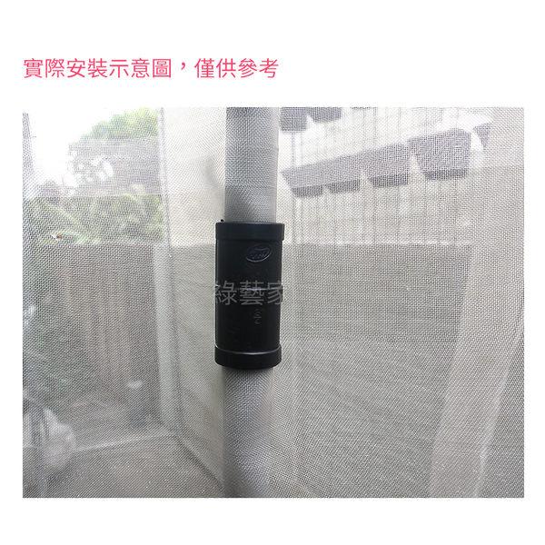 【綠藝家】六分塑膠網夾(固定於6分錏管使用)