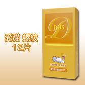 【愛愛雲端】愛貓 螺紋衛生套 保險套 12片B100200