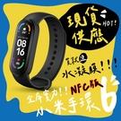 搶先體驗 送保貼 小米手環6 NFC版 ...