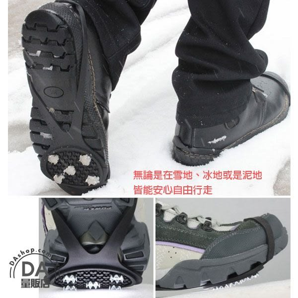 5齒 雪地冰爪 兒童 防滑鞋套 防滑 止跌 登山 增加阻力 1雙賣(V50-1648)