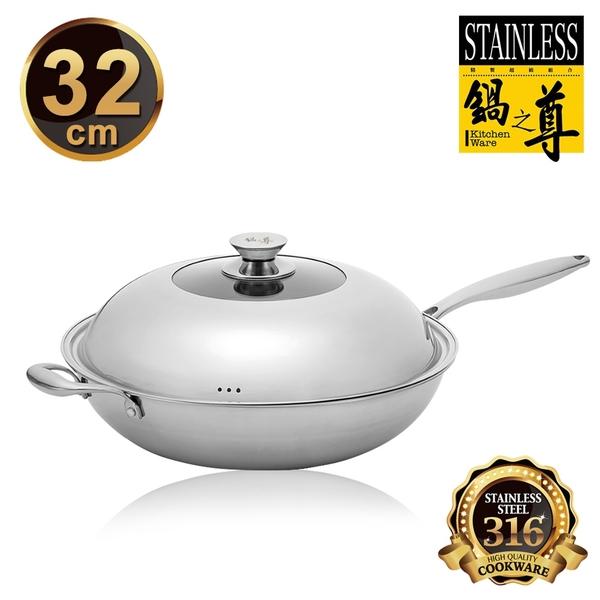 鍋之尊 極緻七層不鏽鋼深型炒鍋32CM