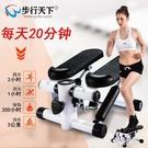 家用靜音女機機踩登山機多功能健身器材腳踏機踏步機訓練運動健身機械 LJ5510【極致男人】