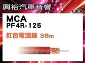 【Monster】PF4R-125 電源線 38m