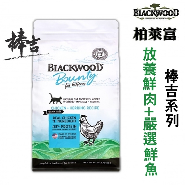 柏萊富 Blackwood 棒吉系列 本能覺醒 5種肉 (3種放養鮮肉+2種嚴選鮮魚)6磅 無穀幼貓 貓糧