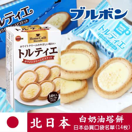 日本 Bourbon 北日本 白奶油塔餅 112g 白奶油烤餅 奶油酥餅 奶油杏仁餅乾 餅乾