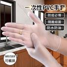 手套PVC透明手套無粉手套塑膠手套透明手套一次性手套拋棄式手套烘焙手套【八折搶購】