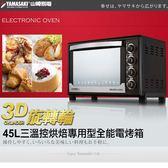 (結帳價6990)(送麵粉)]山崎45L三溫控烘焙專用型電烤箱SK-4580RHS[贈3D旋轉烤籠+專屬方型烤網]