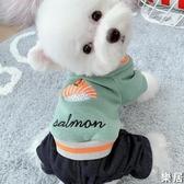 寵物衣服 秋冬四腳衣小狗狗衣服泰迪比熊博美雪納瑞冬裝小型犬【快速出貨】