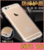 【萌萌噠】HTC 10 / M10  熱銷爆款 氣墊空壓保護殼 全包防摔防撞 矽膠軟殼 手機殼 手機套 外殼