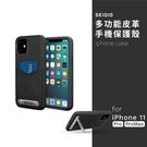 SEIDIO 多功能皮革手機保護殼 iPhone11 Pro Max 支架款 6.5 6.1 5.8 商務款