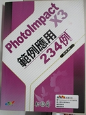 【書寶二手書T3/網路_DVP】PhotoImpact X3範例應用234例(附光碟)_蕭文卿