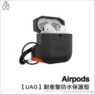 【UAG】Airpods 一代 二代 耐衝擊 防水保護殼 防摔 軍規 耐摔 矽膠殼 防潑水 防塵 充電盒保護套