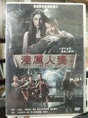 影音專賣店-Y25-074-正版DVD-泰片【淒厲人妻】-人妻太落漆 鬼妻才犀利