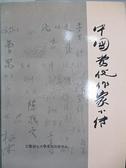 【書寶二手書T2/傳記_CNZ】中國當代作家小傳_林曼叔