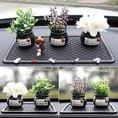 時尚汽車擺件仿真迷你植物小盆栽車載用品創意車內飾品座式擺飾·享家