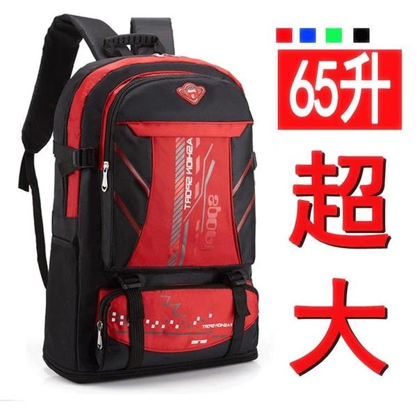65升超大容量雙肩包戶外旅行背包男女登山包旅游行李包 全館新品85折
